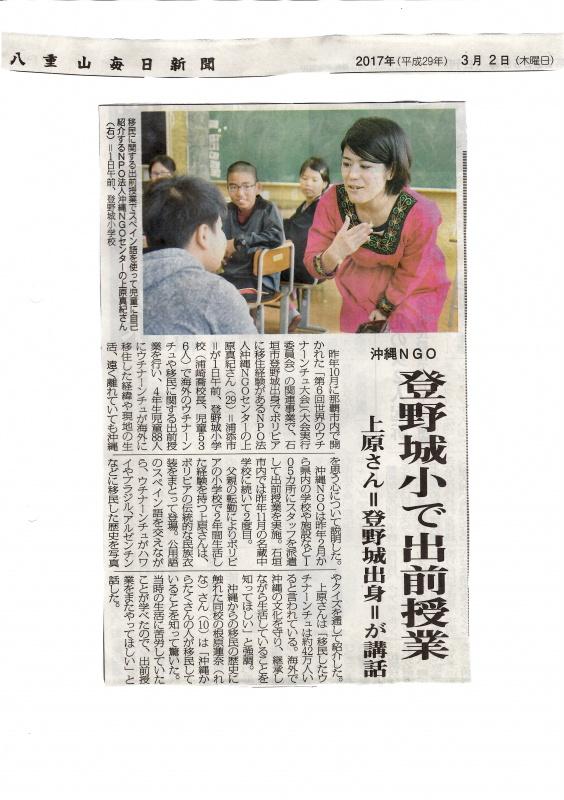 石垣市立登野城小学校での取り組みが、新聞に掲載されました~!