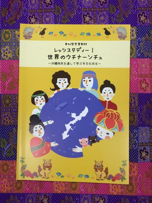 移民学習教材集『レッツスタディ―!世界のウチナーンチュ』完成!!!