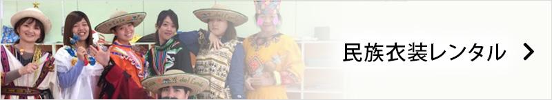民族衣装、書籍・教材レンタル