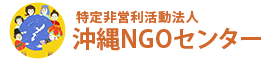 特定非営利活動法人 沖縄NGOセンター