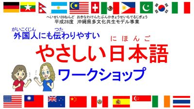 「やさしい日本語」ワークショップ