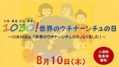 1030(いちまるさんまる)!世界のウチナーンチュの日