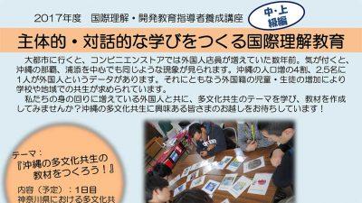 2017年度 国際理解・開発教育指導者養成講座(中・上級編)
