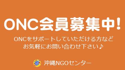 ONC 会員募集中!