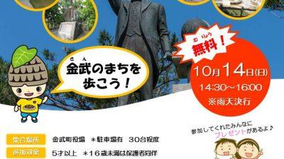 【参加者募集】金武町のまちを歩こう!