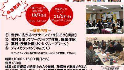 【参加者募集】世界のウチナーンチュに関する講座の開催決定!