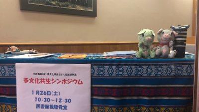 【多文化共生モデル等推進事業〜シンポジウム開催〜】