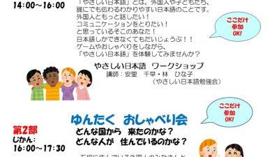 【石垣市で開催します!】やさしい日本語ワークショップ&ゆんたくおしゃべり会