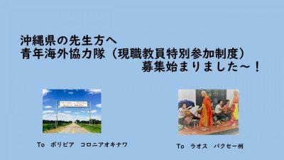 【お知らせ】青年海外協力隊 現職教員特別参加制度