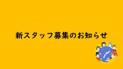 新スタッフ募集【会計・事務担当】