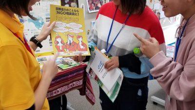 出張サービス@おきなわ国際協力・交流フェスティバル2018