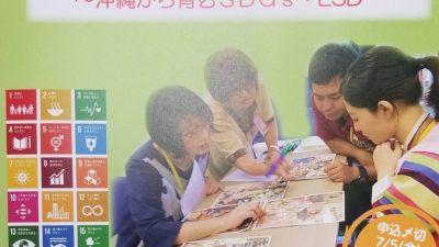 今年も始まります!!国際理解・開発教育指導者養成講座