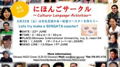 6月22日は文化交流の日~紅型コースターを作ろう~ Lets try make a BINGATA coaster!