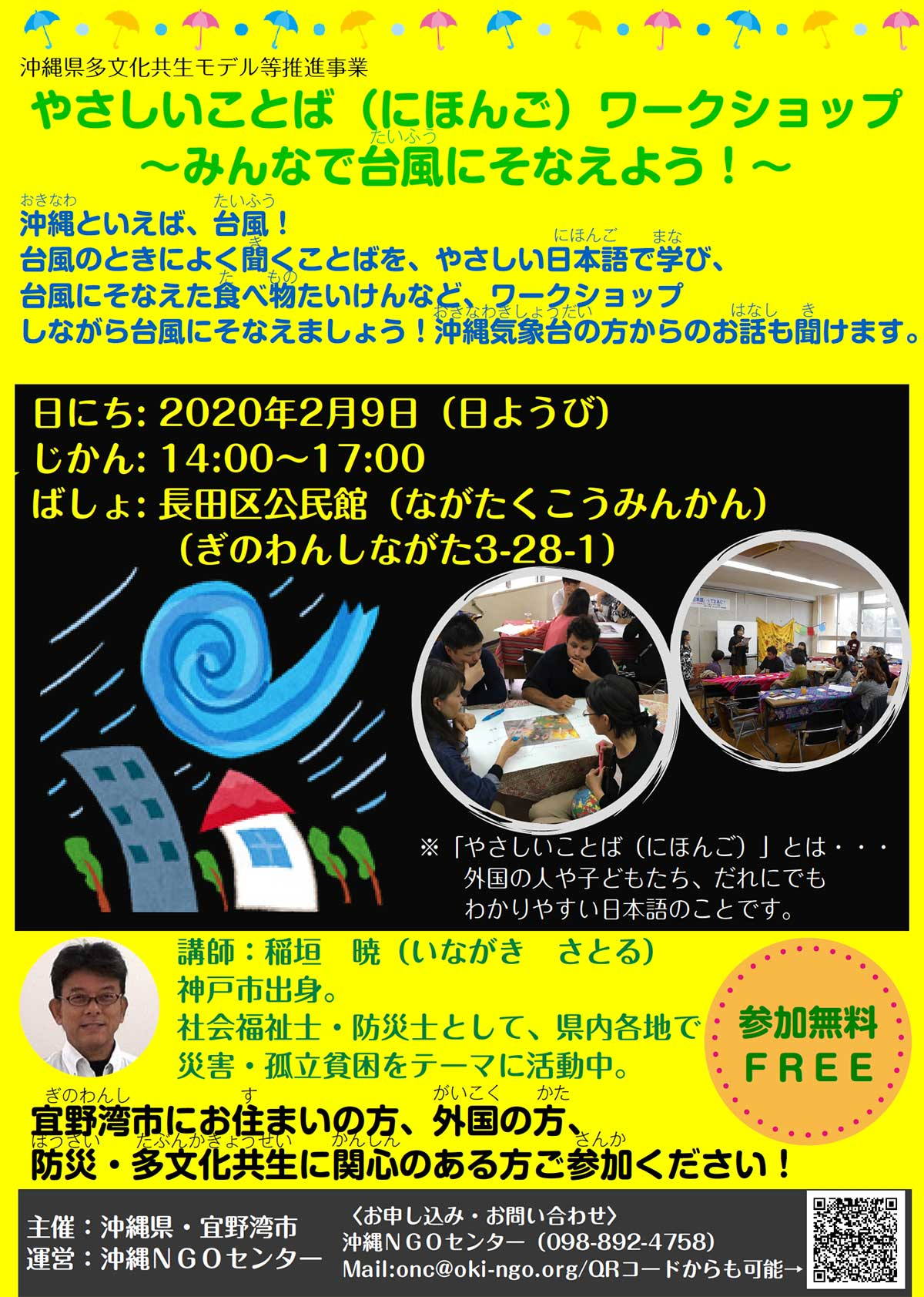 台風 2020 沖縄