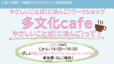 やさしいことば(にほんご)ワークショップ 「多文化cafe やさしいことば(にほんご)って?」