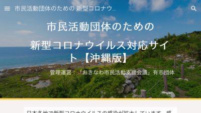 市民活動団体のための 新型コロナウイルス対応サイト【沖縄版】