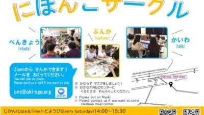 【にほんごサークルを沖縄NGOセンターで再開催!!】