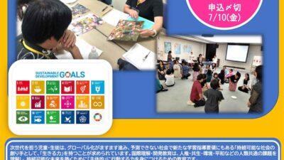 2020年度 国際理解・開発教育指導者養成講座(初級編)