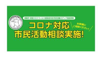 【コロナ対応市民活動相談実施!】