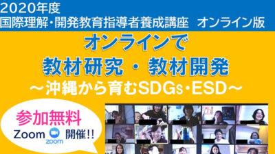 オンラインで教材研究・教材開発 〜沖縄から育むSDGs・ESD〜