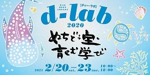 第38回 開発教育全国研究集会 d-lab