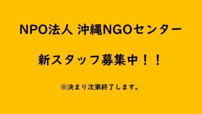 ONCは新スタッフを募集中です!