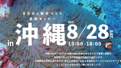 SDGs教材づくり実践セミナー in 東北&沖縄(オンライン)