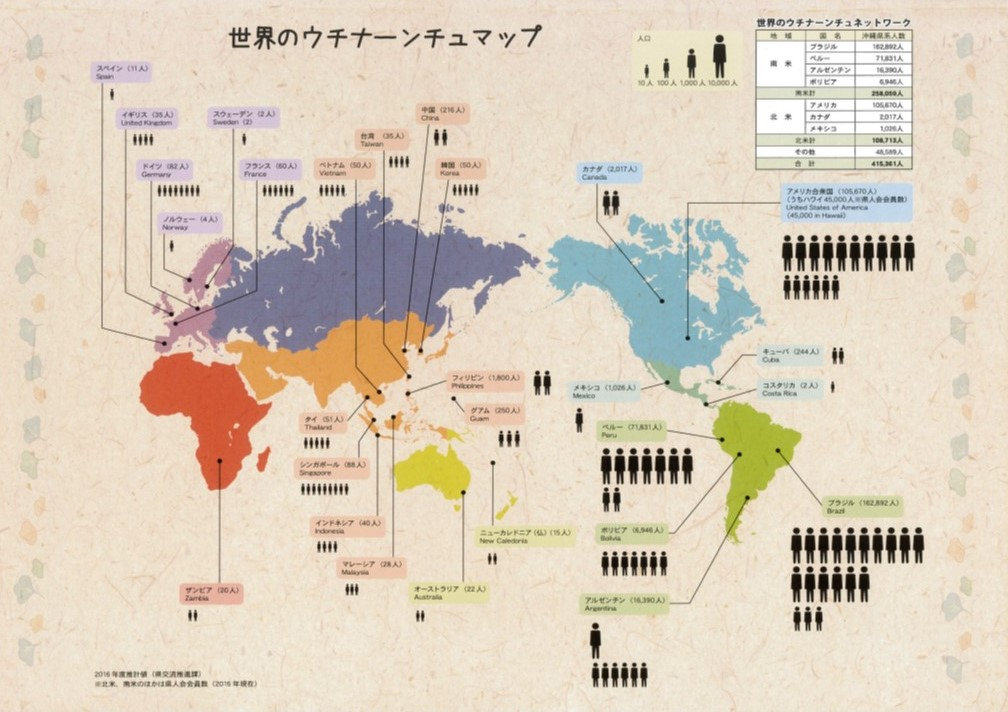世界ウチナーンチュマップ