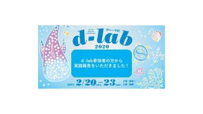 d-lab参加者の方から実践報告をいただきました!!